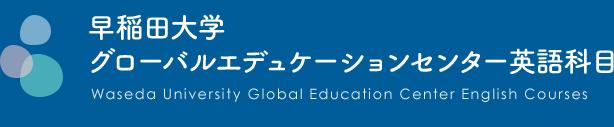 早稲田大学グローバルエデュケーションセンター英語科目